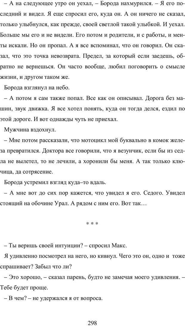 PDF. Исповедь странного человека. Самылов А. Л. Страница 293. Читать онлайн