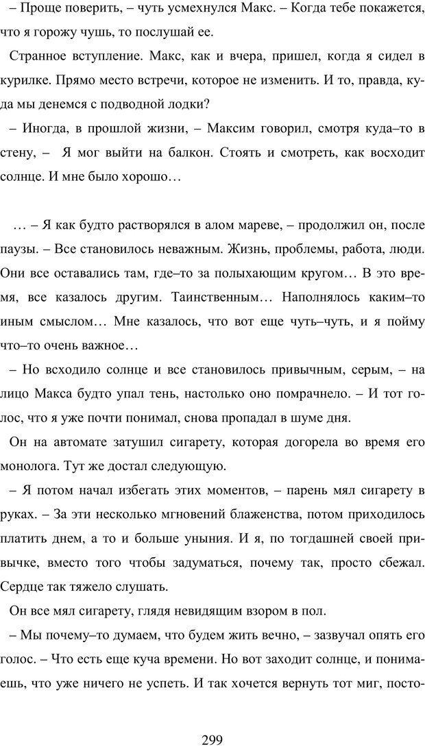 PDF. Исповедь странного человека. Самылов А. Л. Страница 294. Читать онлайн