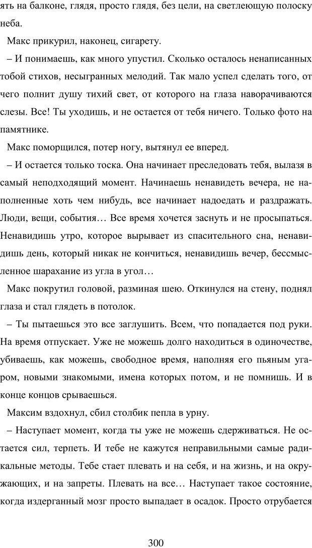 PDF. Исповедь странного человека. Самылов А. Л. Страница 295. Читать онлайн