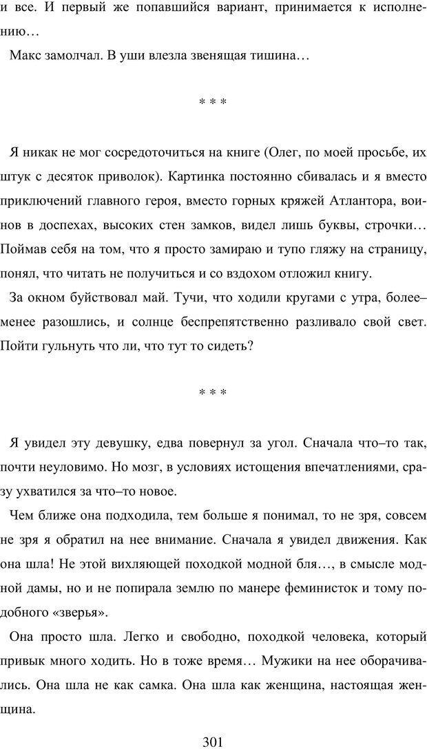 PDF. Исповедь странного человека. Самылов А. Л. Страница 296. Читать онлайн