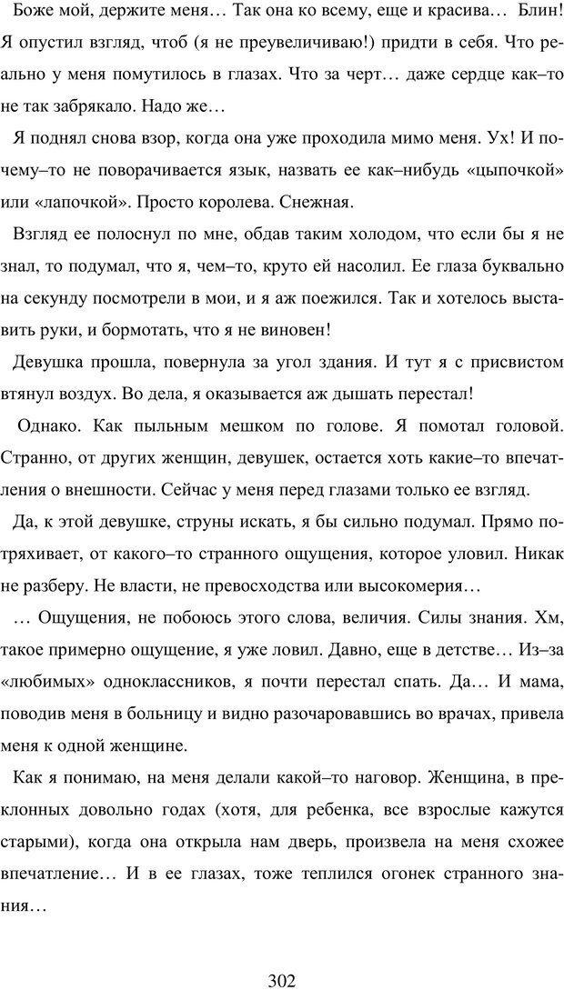 PDF. Исповедь странного человека. Самылов А. Л. Страница 297. Читать онлайн