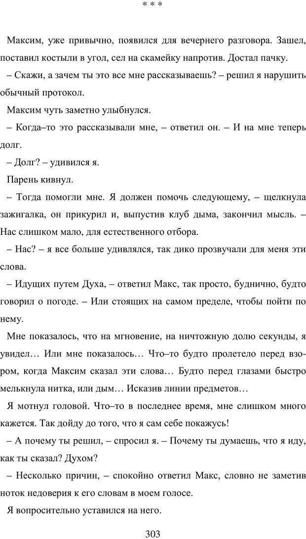 PDF. Исповедь странного человека. Самылов А. Л. Страница 298. Читать онлайн