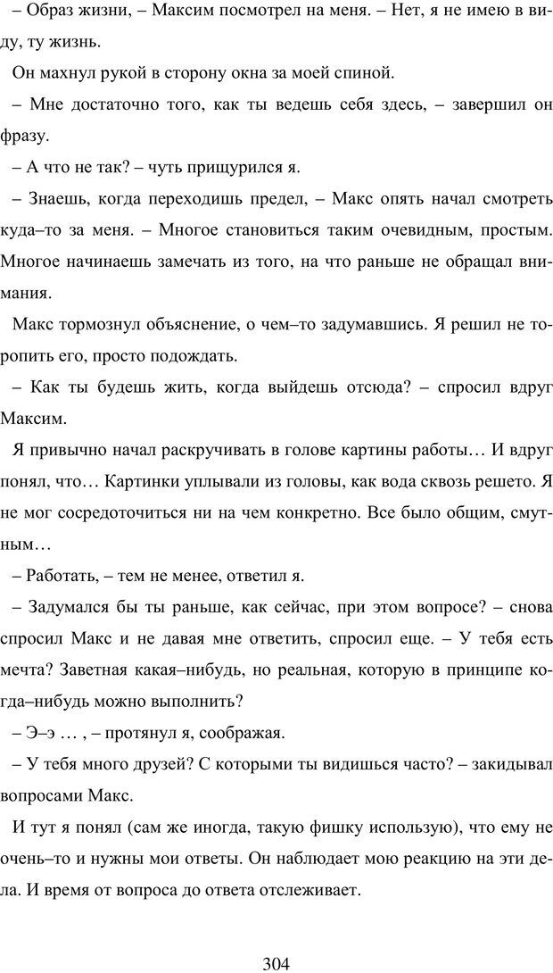 PDF. Исповедь странного человека. Самылов А. Л. Страница 299. Читать онлайн