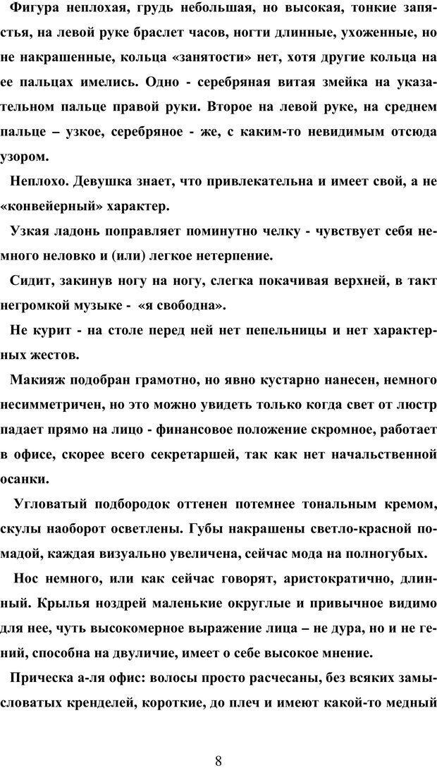 PDF. Исповедь странного человека. Самылов А. Л. Страница 3. Читать онлайн