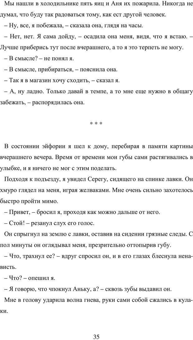 PDF. Исповедь странного человека. Самылов А. Л. Страница 30. Читать онлайн