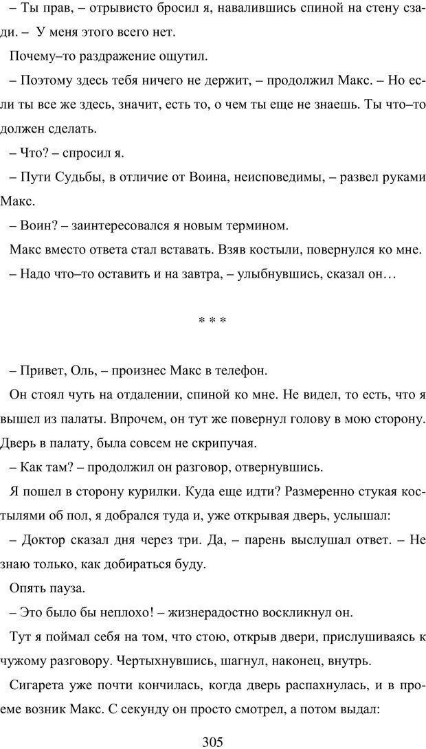 PDF. Исповедь странного человека. Самылов А. Л. Страница 300. Читать онлайн