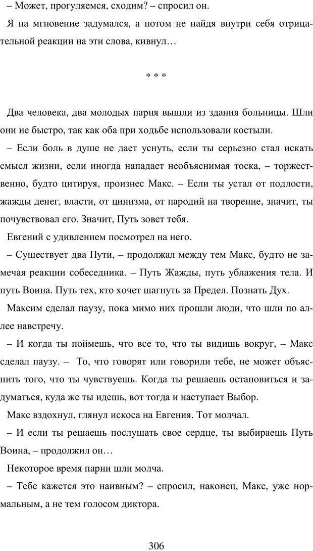 PDF. Исповедь странного человека. Самылов А. Л. Страница 301. Читать онлайн