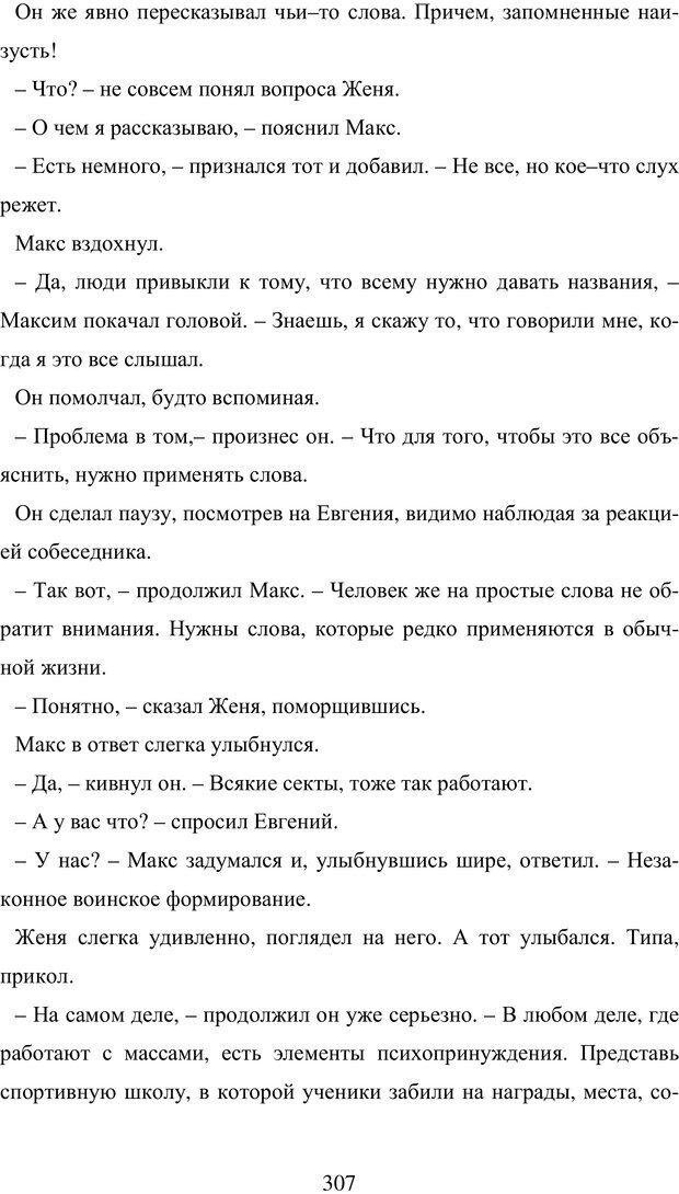 PDF. Исповедь странного человека. Самылов А. Л. Страница 302. Читать онлайн