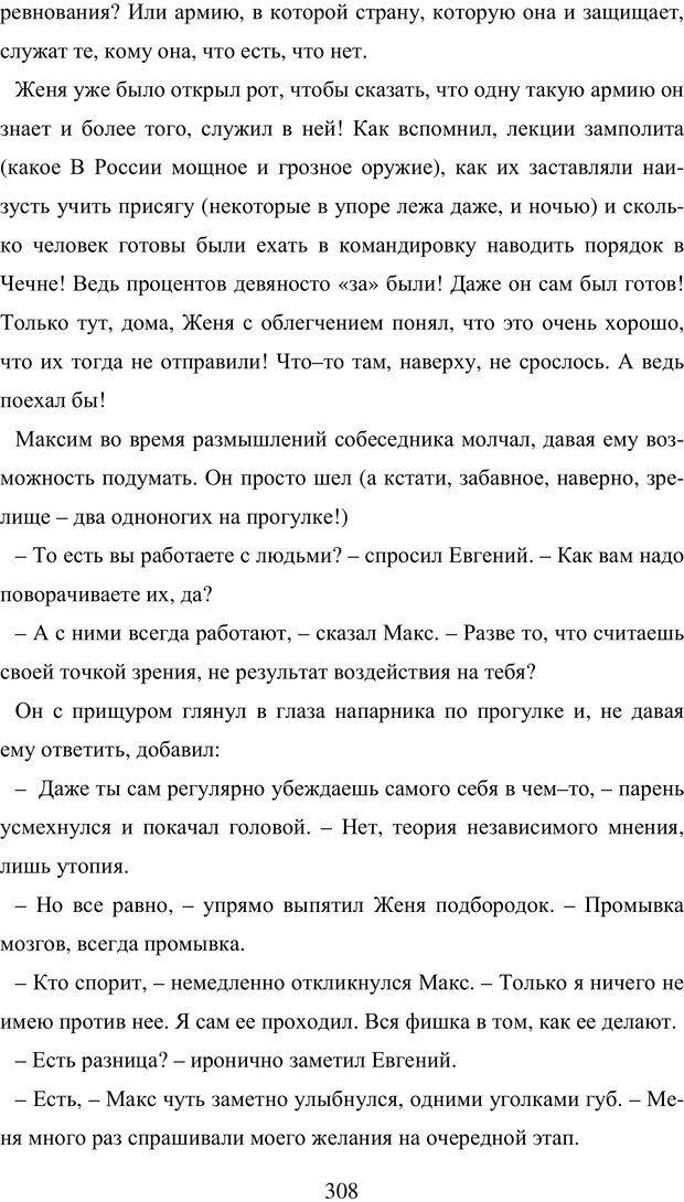 PDF. Исповедь странного человека. Самылов А. Л. Страница 303. Читать онлайн