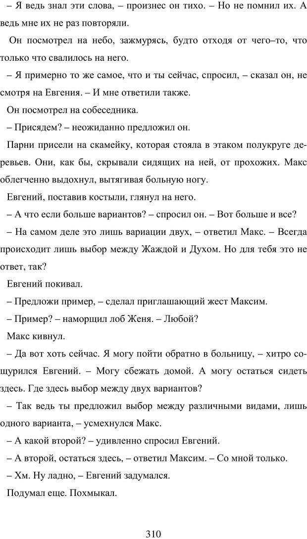 PDF. Исповедь странного человека. Самылов А. Л. Страница 305. Читать онлайн