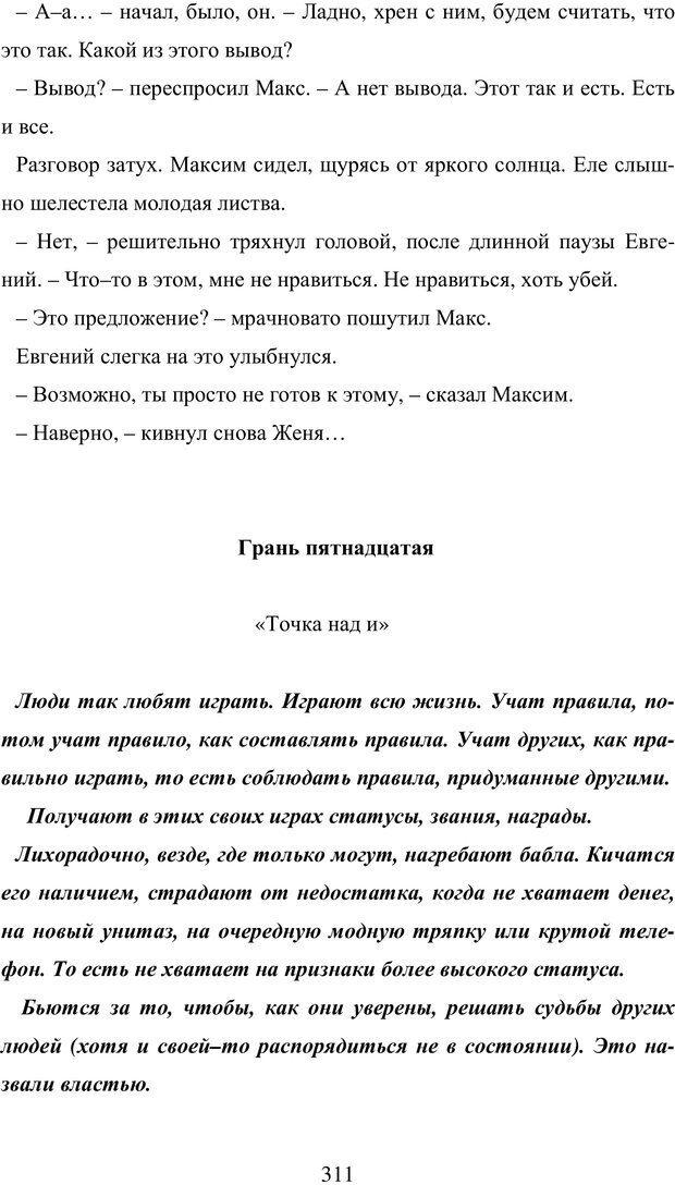 PDF. Исповедь странного человека. Самылов А. Л. Страница 306. Читать онлайн