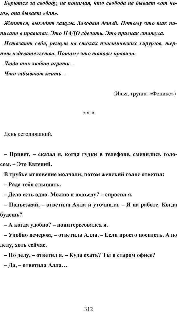 PDF. Исповедь странного человека. Самылов А. Л. Страница 307. Читать онлайн