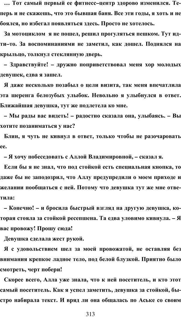 PDF. Исповедь странного человека. Самылов А. Л. Страница 308. Читать онлайн