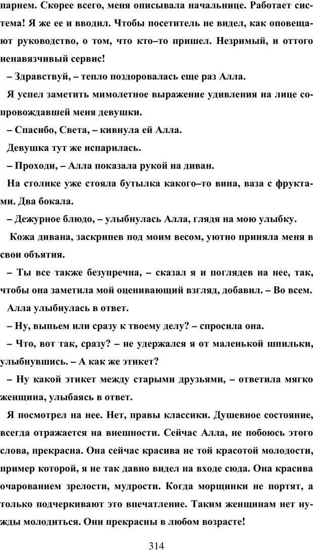PDF. Исповедь странного человека. Самылов А. Л. Страница 309. Читать онлайн