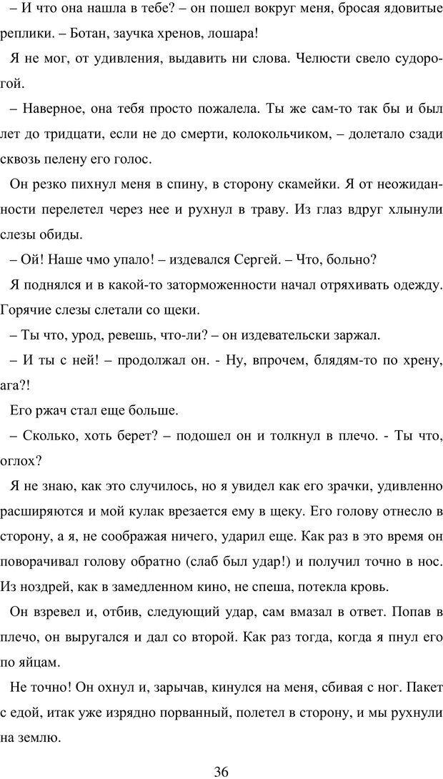 PDF. Исповедь странного человека. Самылов А. Л. Страница 31. Читать онлайн
