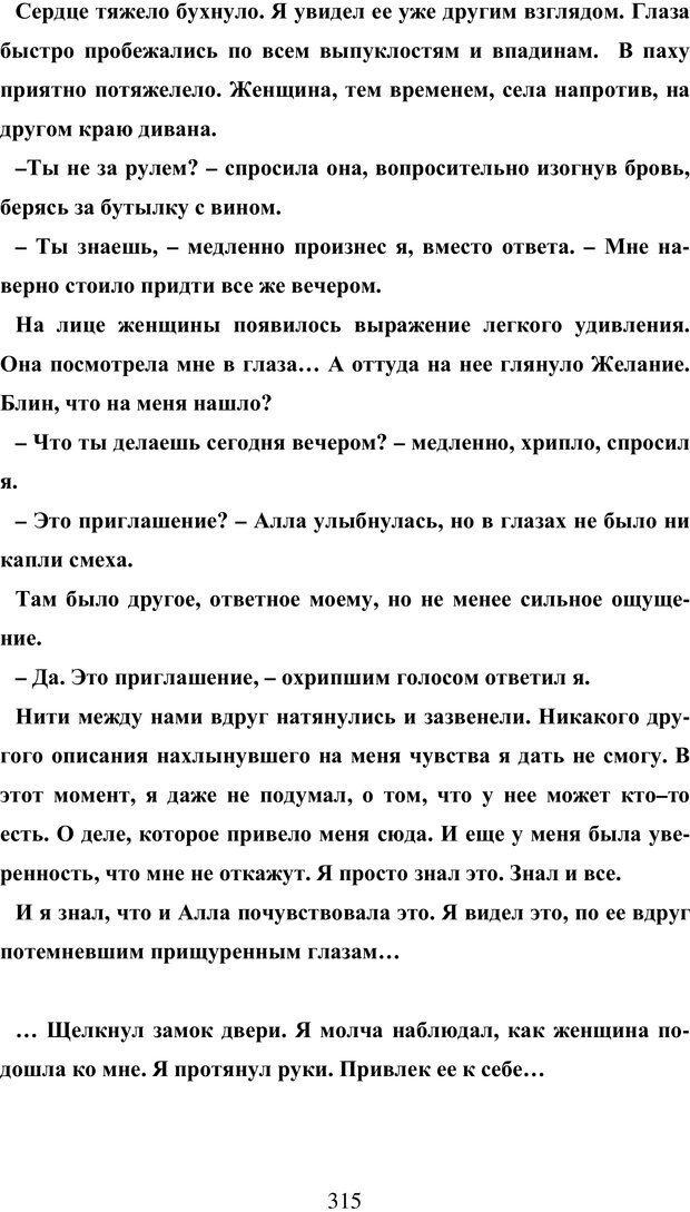 PDF. Исповедь странного человека. Самылов А. Л. Страница 310. Читать онлайн