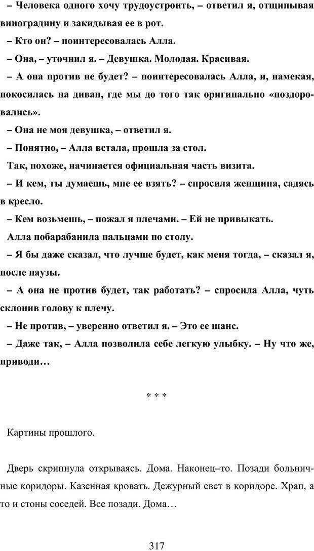 PDF. Исповедь странного человека. Самылов А. Л. Страница 312. Читать онлайн