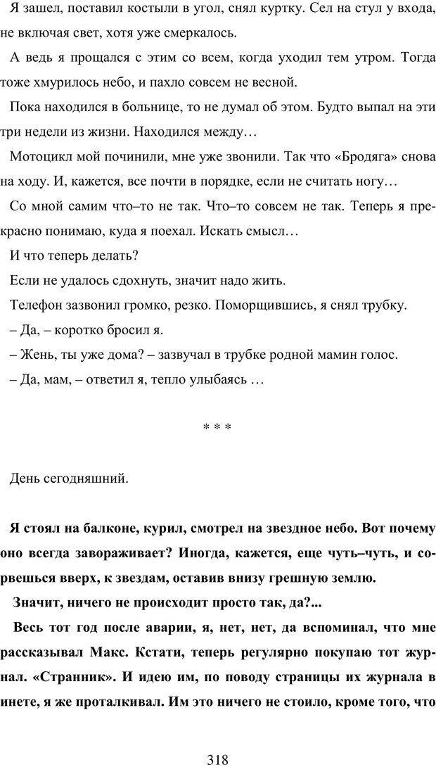 PDF. Исповедь странного человека. Самылов А. Л. Страница 313. Читать онлайн
