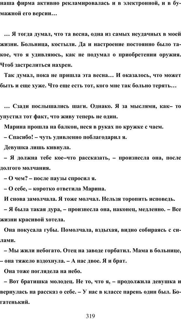 PDF. Исповедь странного человека. Самылов А. Л. Страница 314. Читать онлайн