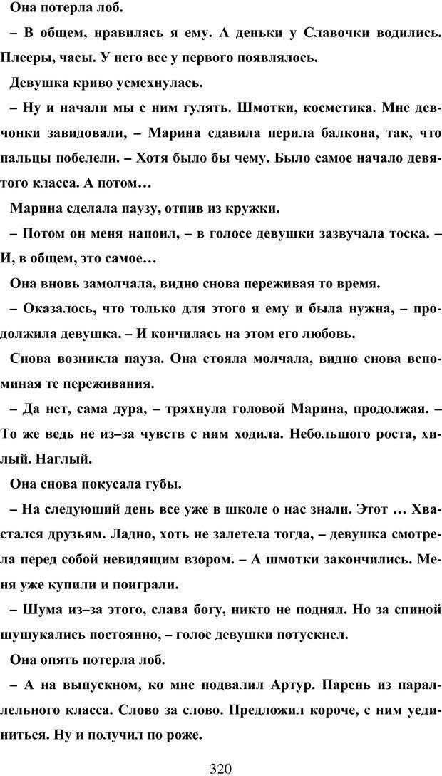 PDF. Исповедь странного человека. Самылов А. Л. Страница 315. Читать онлайн