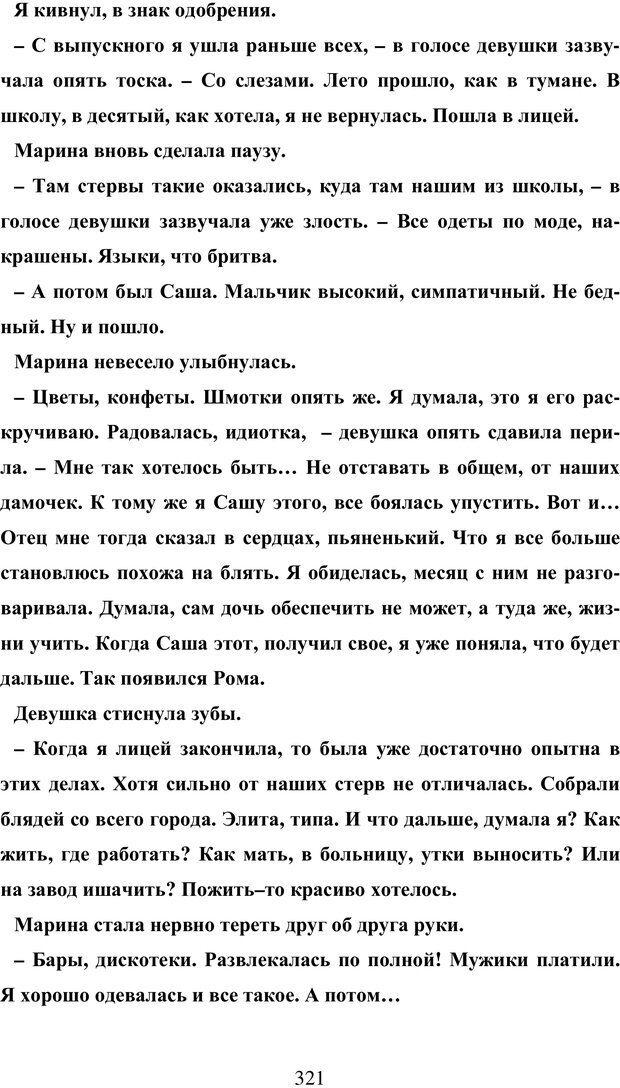 PDF. Исповедь странного человека. Самылов А. Л. Страница 316. Читать онлайн