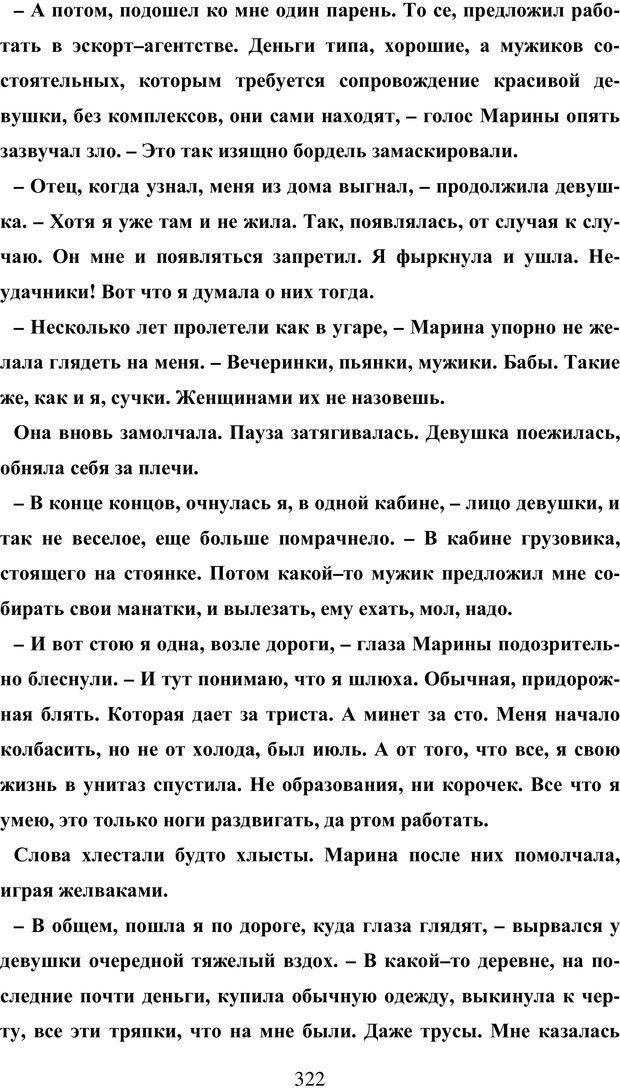 PDF. Исповедь странного человека. Самылов А. Л. Страница 317. Читать онлайн