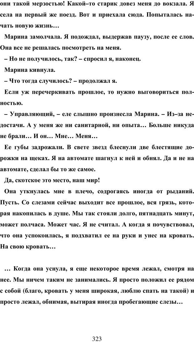 PDF. Исповедь странного человека. Самылов А. Л. Страница 318. Читать онлайн