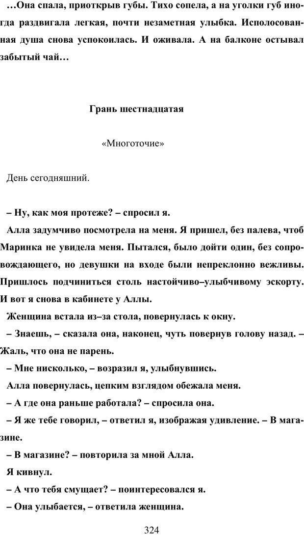 PDF. Исповедь странного человека. Самылов А. Л. Страница 319. Читать онлайн