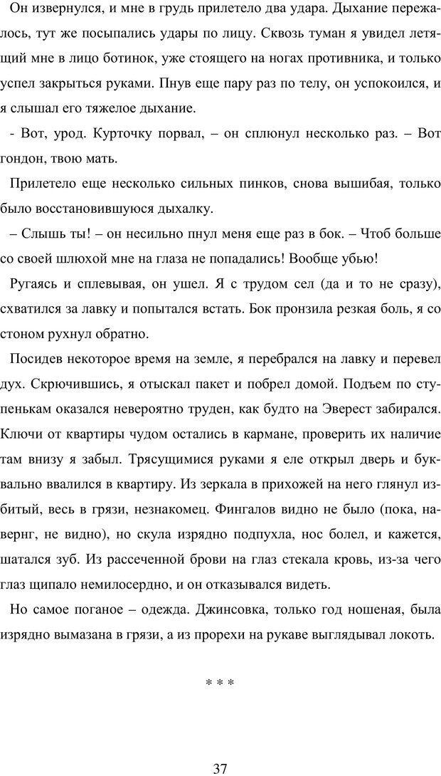 PDF. Исповедь странного человека. Самылов А. Л. Страница 32. Читать онлайн