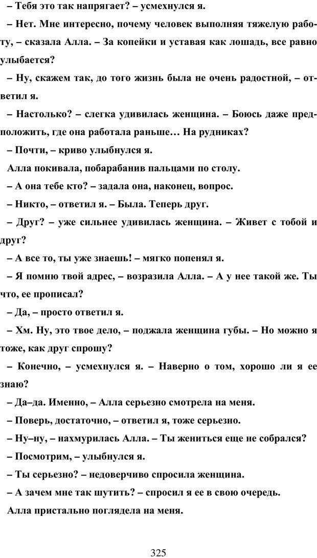 PDF. Исповедь странного человека. Самылов А. Л. Страница 320. Читать онлайн