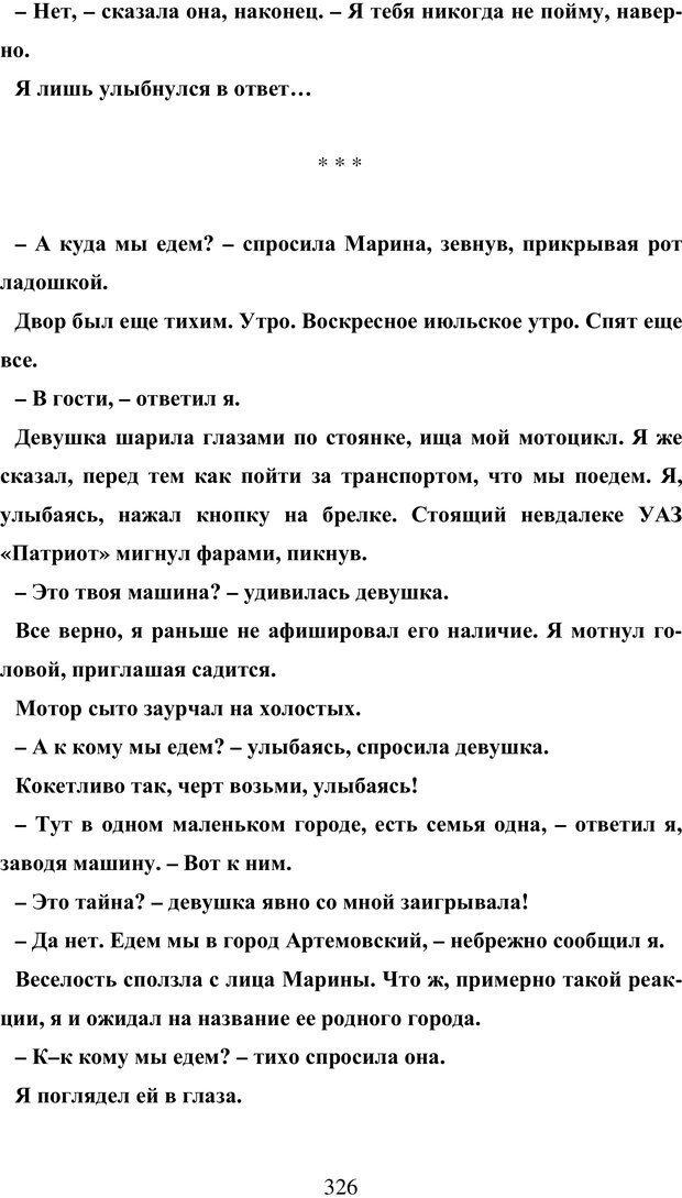 PDF. Исповедь странного человека. Самылов А. Л. Страница 321. Читать онлайн