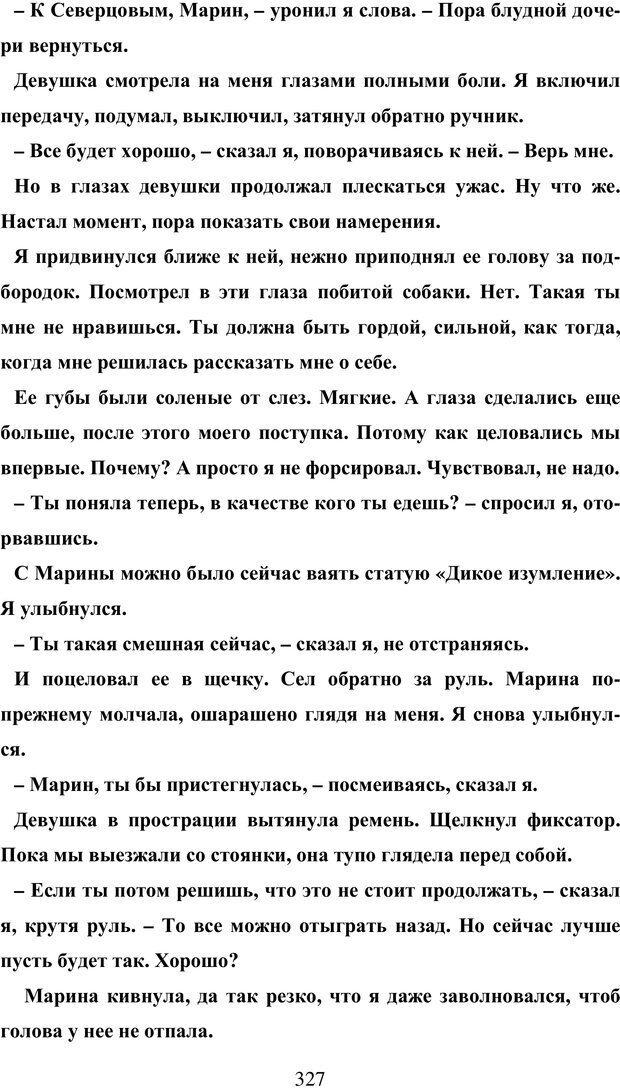 PDF. Исповедь странного человека. Самылов А. Л. Страница 322. Читать онлайн