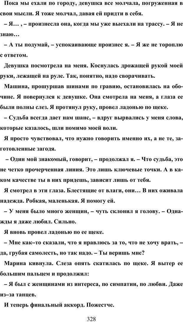 PDF. Исповедь странного человека. Самылов А. Л. Страница 323. Читать онлайн