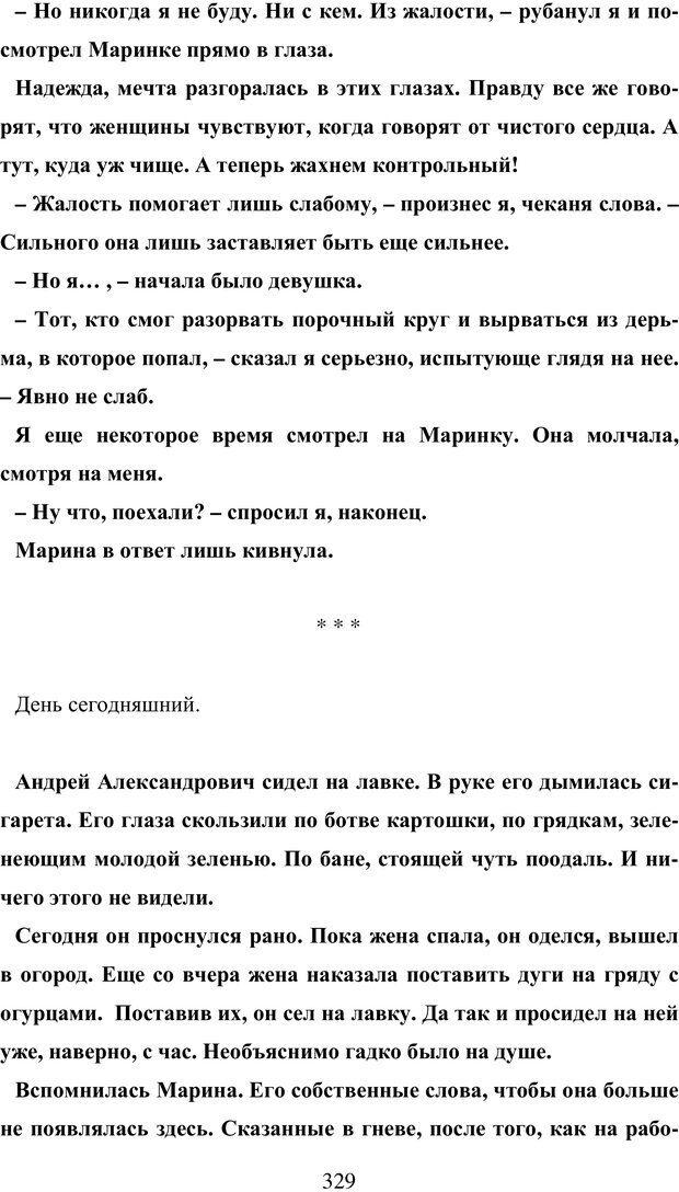 PDF. Исповедь странного человека. Самылов А. Л. Страница 324. Читать онлайн