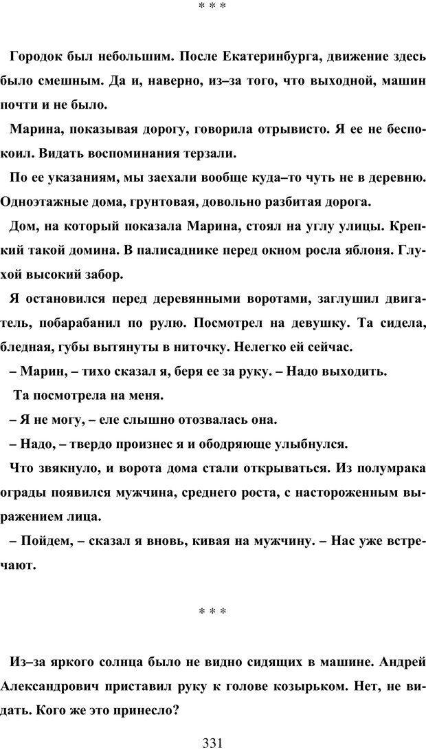 PDF. Исповедь странного человека. Самылов А. Л. Страница 326. Читать онлайн