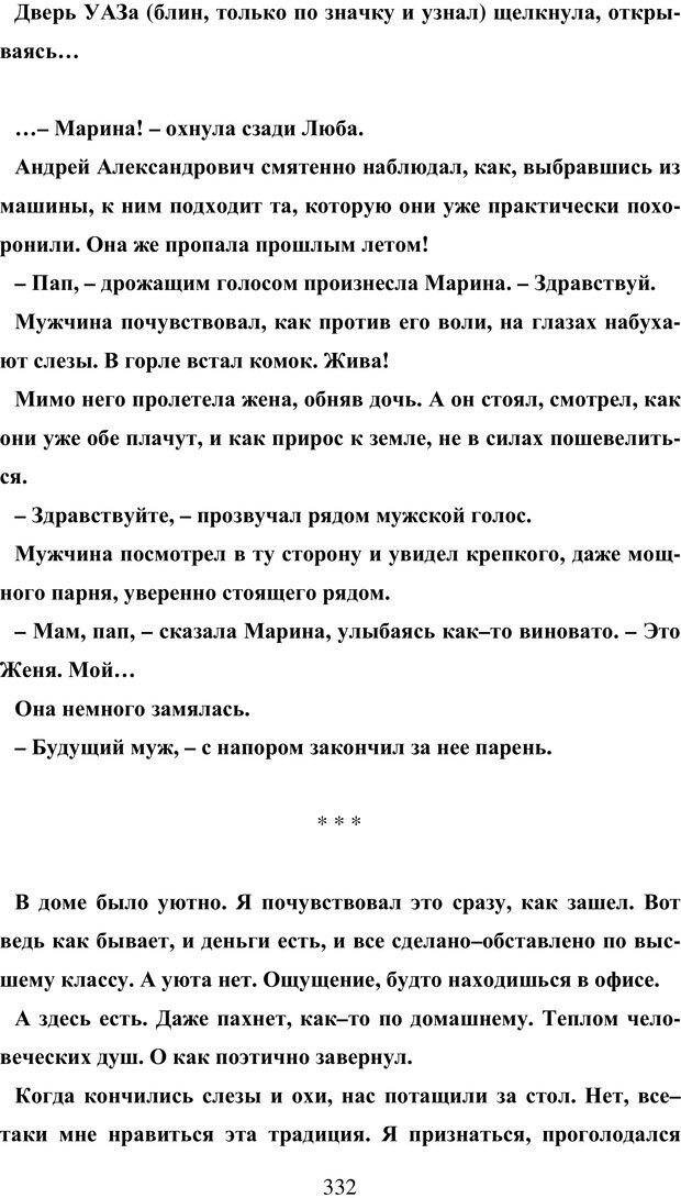 PDF. Исповедь странного человека. Самылов А. Л. Страница 327. Читать онлайн