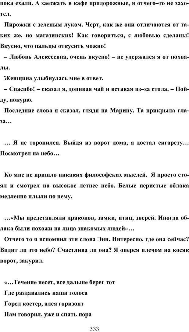 PDF. Исповедь странного человека. Самылов А. Л. Страница 328. Читать онлайн