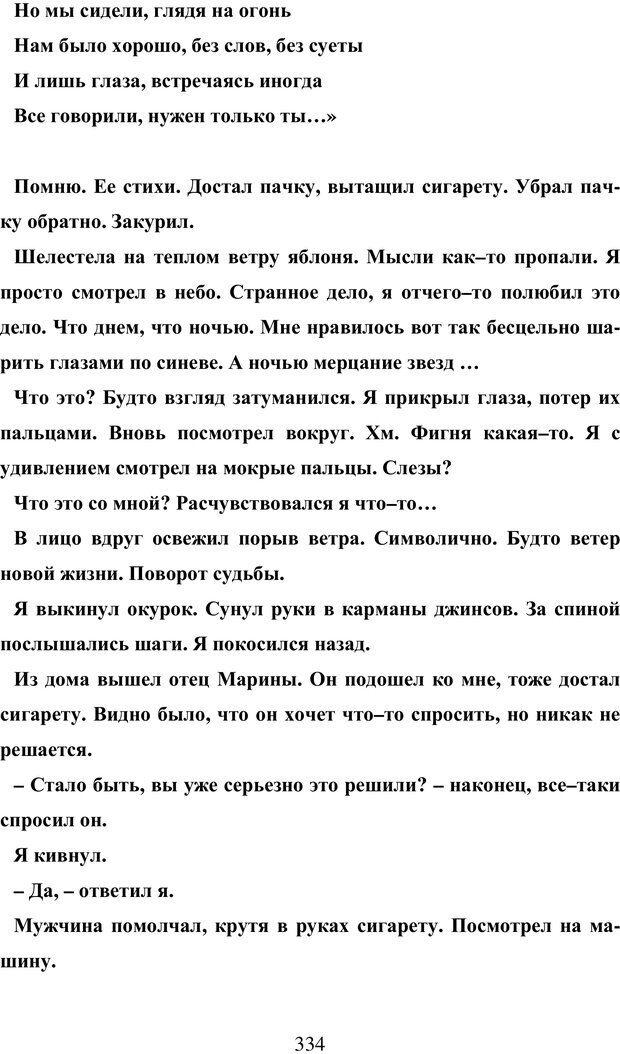 PDF. Исповедь странного человека. Самылов А. Л. Страница 329. Читать онлайн