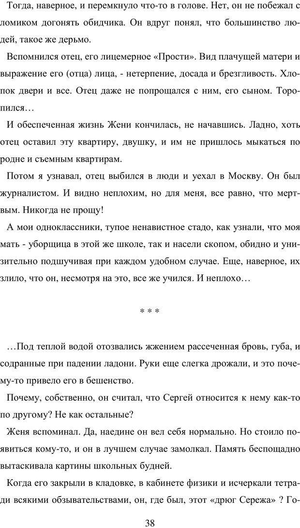 PDF. Исповедь странного человека. Самылов А. Л. Страница 33. Читать онлайн
