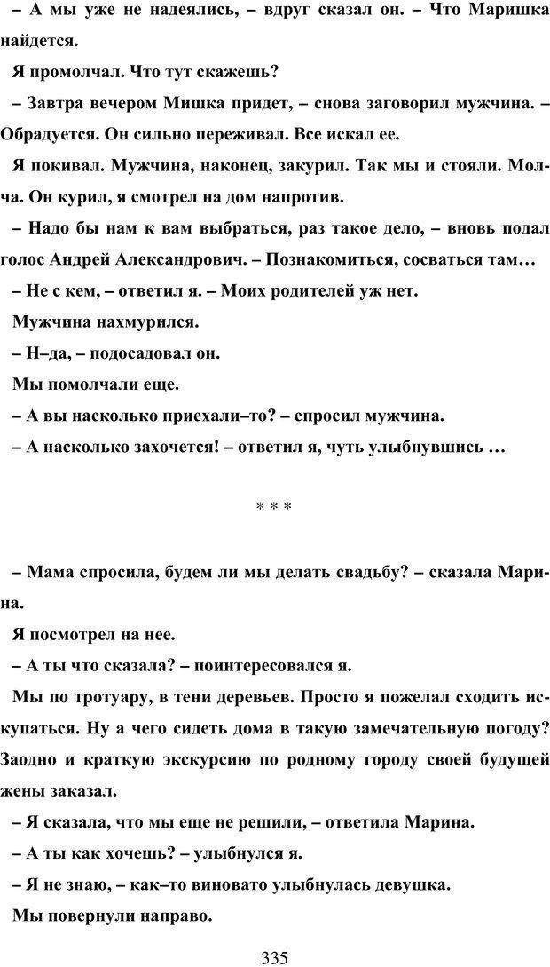 PDF. Исповедь странного человека. Самылов А. Л. Страница 330. Читать онлайн