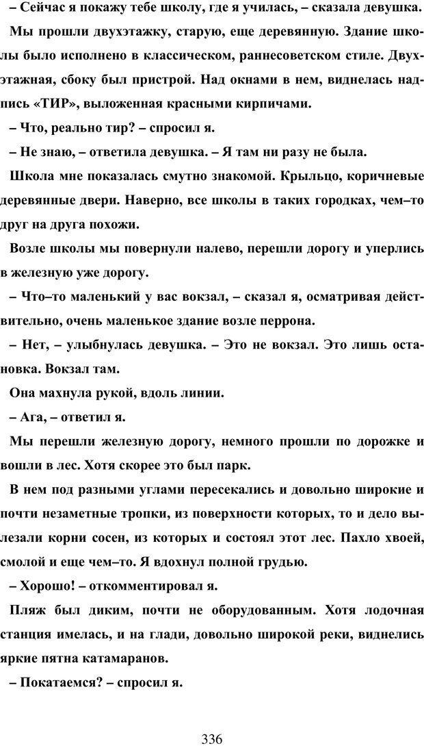 PDF. Исповедь странного человека. Самылов А. Л. Страница 331. Читать онлайн