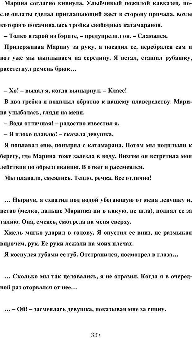 PDF. Исповедь странного человека. Самылов А. Л. Страница 332. Читать онлайн