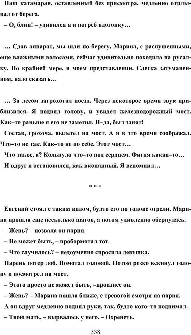 PDF. Исповедь странного человека. Самылов А. Л. Страница 333. Читать онлайн