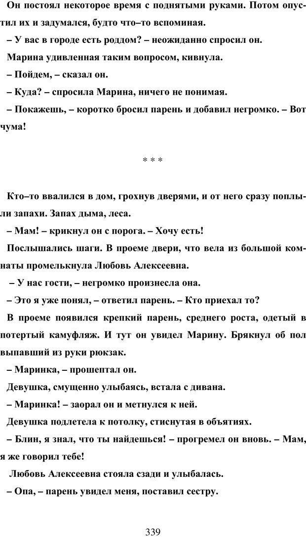 PDF. Исповедь странного человека. Самылов А. Л. Страница 334. Читать онлайн