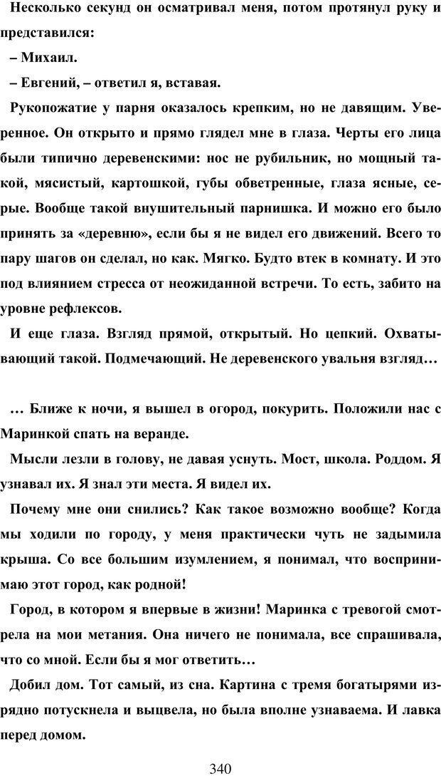PDF. Исповедь странного человека. Самылов А. Л. Страница 335. Читать онлайн