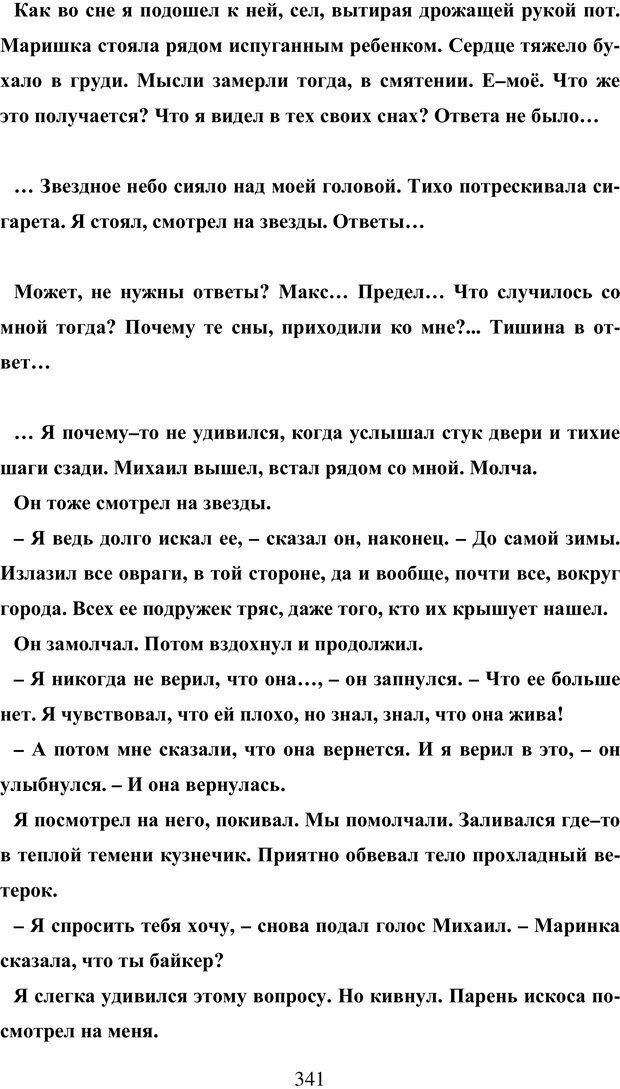 PDF. Исповедь странного человека. Самылов А. Л. Страница 336. Читать онлайн