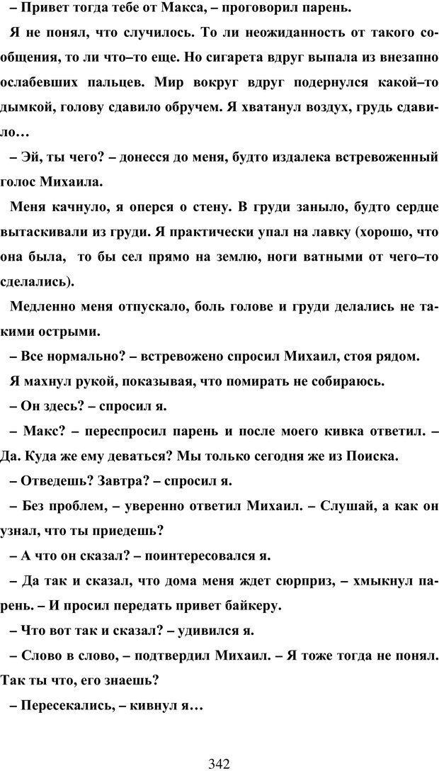 PDF. Исповедь странного человека. Самылов А. Л. Страница 337. Читать онлайн