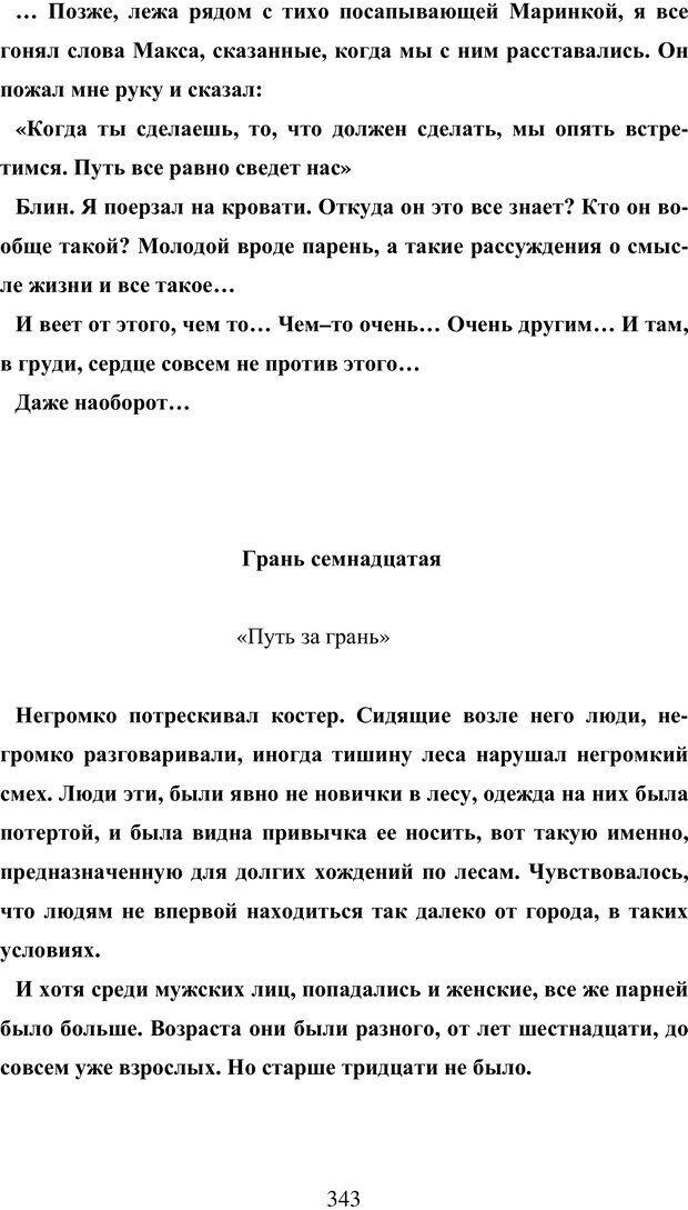 PDF. Исповедь странного человека. Самылов А. Л. Страница 338. Читать онлайн