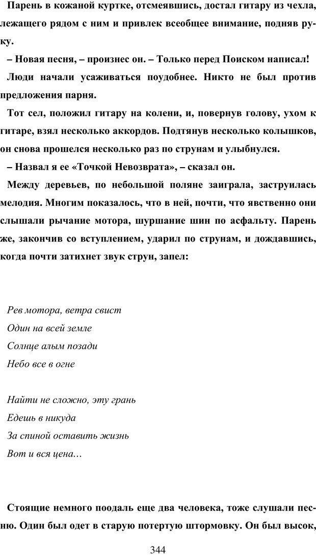 PDF. Исповедь странного человека. Самылов А. Л. Страница 339. Читать онлайн