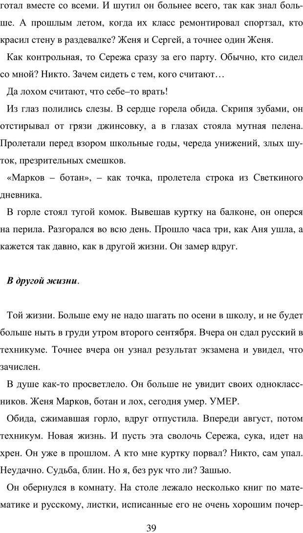 PDF. Исповедь странного человека. Самылов А. Л. Страница 34. Читать онлайн